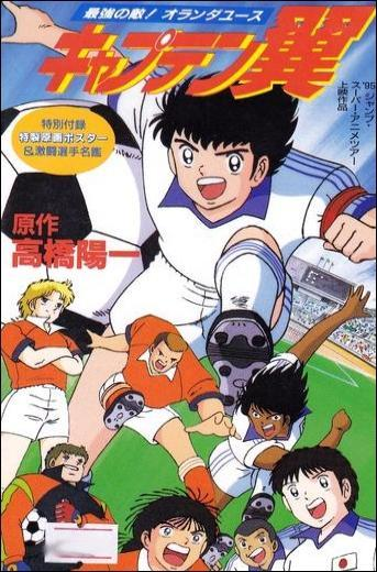 Captain tsubasa 5 saikyu no tenki hollanda youth captain tsubasa movie 05 the most powerful opponent holland youth 897281827 large
