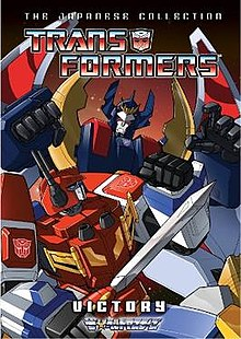 220px transformers victory dvd cover art